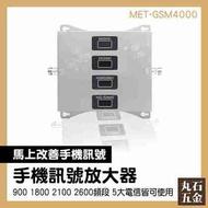 改善手機訊號 亞太 4g強波器 人氣推薦 MET-GSM4000 遠傳 4g室內強波器