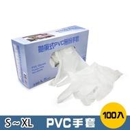 [現貨] 無粉耐用加厚PVC 100入 一盒 一次性檢驗手套  彈性佳 柔軟舒適 隔絕油膩 【JJ選物市集】