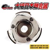 仕輪 大組 日本離合器 後組 傳動離合器 適用於 雷霆150 G5150 RV150 GMAX200 頂客150 彪虎