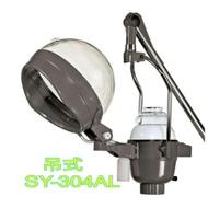 【美髮學堂】【SY-304AL】典億 大帽立式蒸氣護髮機(灰)含安裝 ~ 護髮機/ET/蒸氣/大吹~本島免運