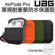 UAG 適用於AirPods Pro 藍芽耳機 耐衝擊 防潑水 防塵 防摔殼 軟殼 保護殼 現貨