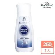 【德國 草本莊園】咖啡因雙效健髮洗髮精(250ml)