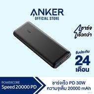 Anker PowerCore Speed 20000 PD (Power Delivery) Powerbank พาวเวอร์แบงค์คุณภาพสูง แบตสำรองมือถือชาร์จเร็ว รองรับเทคโนโลยี Power Delivery (PD)