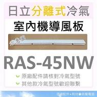 日立冷氣導風板 RAS-45NW 室內機導風板 日立分離式冷氣 原廠配件 【皓聲電器】