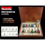 牧田 Makita A-87921 精緻木盒修邊刀組 12支組 木盒