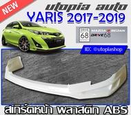 สเกิร์ตหน้า YARIS ATIV 2017-2019  ลิ้นหน้า ทรง DRIVE68 พลาสติก ABS งานดิบ ไม่ทำสี