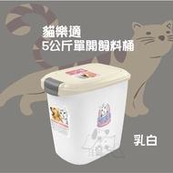 貓樂適CATIDEA 單開飼料桶 儲糧桶 乳白 [5公斤/15公斤]