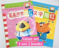 Value set kid chinese learning 1set 2 books  学华语套装 笔顺+汉字描红 1 套2本