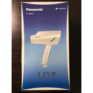 Panasonic 奈米水離子吹風機(EH-NA97)
