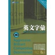 晟景高中英文字彙高級(4501-7000)