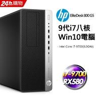 HP EliteDesk 800 G5(i7-9700/8G/1T+256G SSD/RX580-8G/Win10)