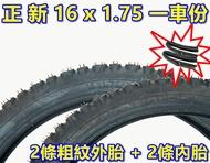 《意生》【正新 16 x 1.75 內外胎 一車份:2條粗紋外胎 + 2條內胎 美嘴】16*1.75 粗紋顆粒胎單車輪胎