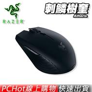 [限時促銷] RAZER 雷蛇 Atheris 刺鱗樹蝰 電競滑鼠 無線藍芽光學 7200DPI 220IPS PCHot