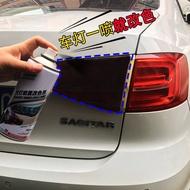 熱銷好品質-汽車尾燈貼膜可撕噴膜大燈后車燈改色熏黑磨砂黑噴漆透光改裝透明