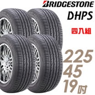 【BRIDGESTONE 普利司通】DUELER H/P Sport 運動型高性能輪胎_四入組_225/45/19(DHPS_車麗屋)