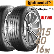 【Continental 馬牌】ComfortContact CC6 舒適寧靜輪胎_二入組_215/60/16(車麗屋)