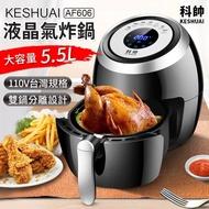 【科帥】AF606 大容量雙鍋5.5L 氣炸鍋(液晶觸控氣炸鍋)