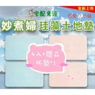 【免運🔥】妙煮婦珪藻土地墊-粉紅色*2、粉藍色*2