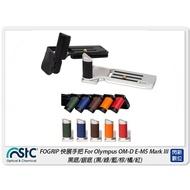 ☆閃新☆STC FOGRIP 快展手把 For Olympus OM-D EM5 Mark III(M3,公司貨)