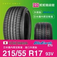 YOKOHAMA 215/55/R17 BluEarth E70 ㊣日本橫濱原廠製境內販售限定㊣平行輸入外匯胎