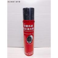 ⁂油什麼⁂ NISSAN 裕隆 原廠 冷氣 空調系統泡沫清洗劑