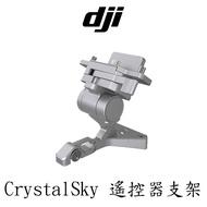 【酷BEE】DJI CrystalSky 螢幕 遙控器支架 適用p3 /P4 台中西屯 國旅卡