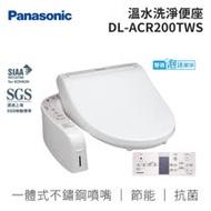 Panasonic 國際牌 溫水洗淨便座 DL-ACR200TWS 瞬熱式 免治馬桶 泡沫潔淨