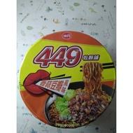 味丹449香蒜豆瓣風味乾麵106g(效期:2020年08月03號)市價35元特價25元