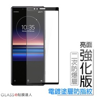 Sony頂級全膠滿版玻璃貼 玻璃保護貼適用1 5 10 Plus XZP XZ2P XZ2 XZ1 XZ XZs