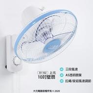 【上元】10吋壁扇/掛扇/立扇/電扇/電風扇/風扇 SY-102