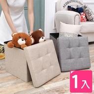 【團購世界】時尚簡約儲物凳1入 小號38x38x38公分(椅凳、沙發凳、摺疊收納箱、儲物箱)