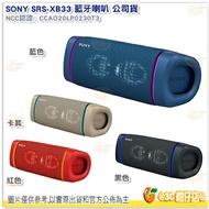 SONY SRS-XB33 藍牙喇叭 公司貨 重低音 無線 喇叭 防水 24H 續航力 可多台串聯 XB33