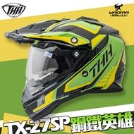 贈好禮|THH安全帽 TX-27SP 鋼鐵英雄 黑螢光綠 內鏡 全罩帽 越野帽 帽沿可拆 TX27SP 耀瑪騎士機車部品