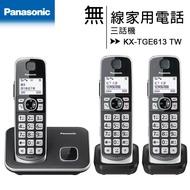 國際牌 Panasonic KX-TGE613 TW 中文大字鍵三話機無線電話