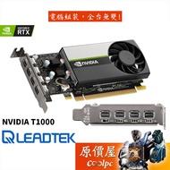 Leadtek麗臺 Quadro T1000 4G GDDR6 15.6cm/專業繪圖卡/原價屋
