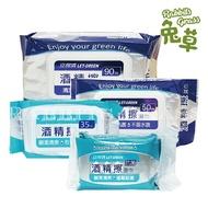 立得清 抗菌 酒精擦 濕巾 90抽、50抽、35抽、10抽  LET-GREEN