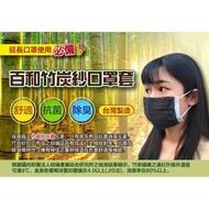 🌟預購🌟台灣製 百和竹炭紗口罩套 一組3入