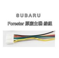俗很大~SUBARU  Forester 森林人 原廠主機電源線