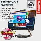 Lenovo 聯想IdeaCentre AIO 5 23.8吋/i5-10400T/8G/1TB+256G/MX330/Win10觸控液晶電腦(F0FB000WTW)