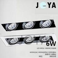LED MR16 方型崁燈 LED盒燈 歐司朗晶片光源 投射燈 單孔雙孔三孔  有框無框各種選擇●JOYA燈飾