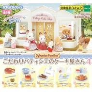 全套5款【日本正版】森林家族 甜點屋 P4 扭蛋 轉蛋 第4彈 擺飾 EPOCH - 618429