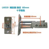 LX019 通用型鎖舌 輔助鎖鎖舌 裝置距離60mm 十字鎖 鎖心 鎖芯 單舌 補助鎖房門鎖 門鎖 水平把手鎖通道鎖板手鎖