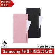 CASE SHOP Samsung Galaxy Note10 Lite 手機專用前插卡側立式皮套 公司貨 原廠盒裝