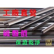 ✅【工廠直營】FORD KUGA 雨刷 膠條 (2013~)28+28寸 (原廠雨刷專用) 保留原廠骨架 替換膠條