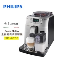 PHILIPS HD8753 飛利浦 Saeco Moltio 全自動義式咖啡機 2年保固 公司貨