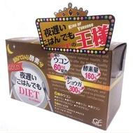 【買2送1】日本代購 新谷酵素 夜遲酵素 NIGHT DIET 薑黃 黃金版 王樣加強版果蔬精華🔥3c Club