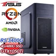 華碩系列【寶石11號】AMD 3400G四核 GTX1050Ti 影音電腦(4G/480G SSD)