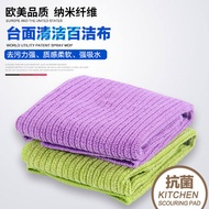 Zishun duster cloth absorbs water and does not touch oil kitchen cleaning cloth dishwashing cloth