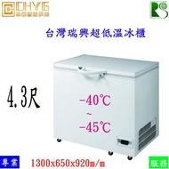 華昌 全新4.3尺台灣瑞興掀蓋式超低溫冰櫃/RS-CF430LT/-40℃ -45℃/414L/上掀冰箱/雪櫃/冷凍櫃/