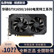 ASUS electricity agent TUF-GTX1650 / 1660S / 2060 GDDR6 memory 1660super graphics card